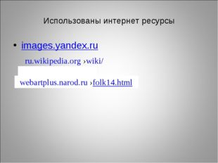 Использованы интернет ресурсы images.yandex.ru ru.wikipedia.org›wiki/ webart
