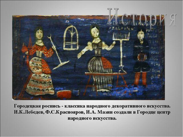 Городецкая роспись - классика народного декоративного искусства. И.К.Лебедев,...