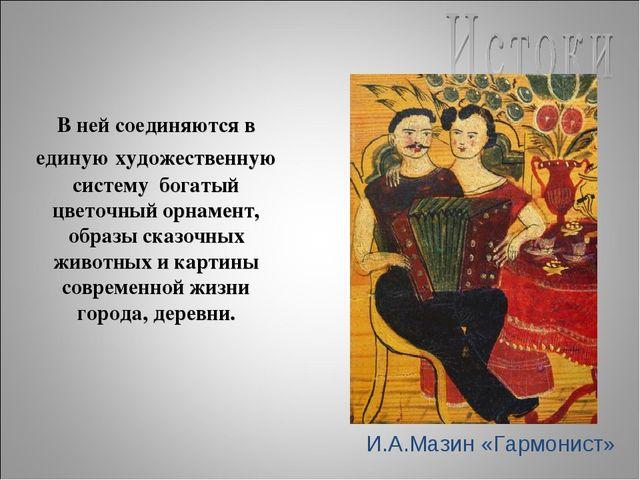 В ней соединяются в единую художественную систему богатый цветочный орнамент,...