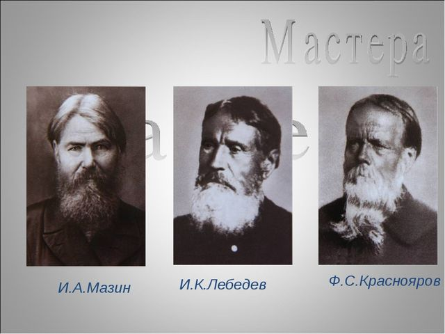 И.А.Мазин И.К.Лебедев Ф.С.Краснояров