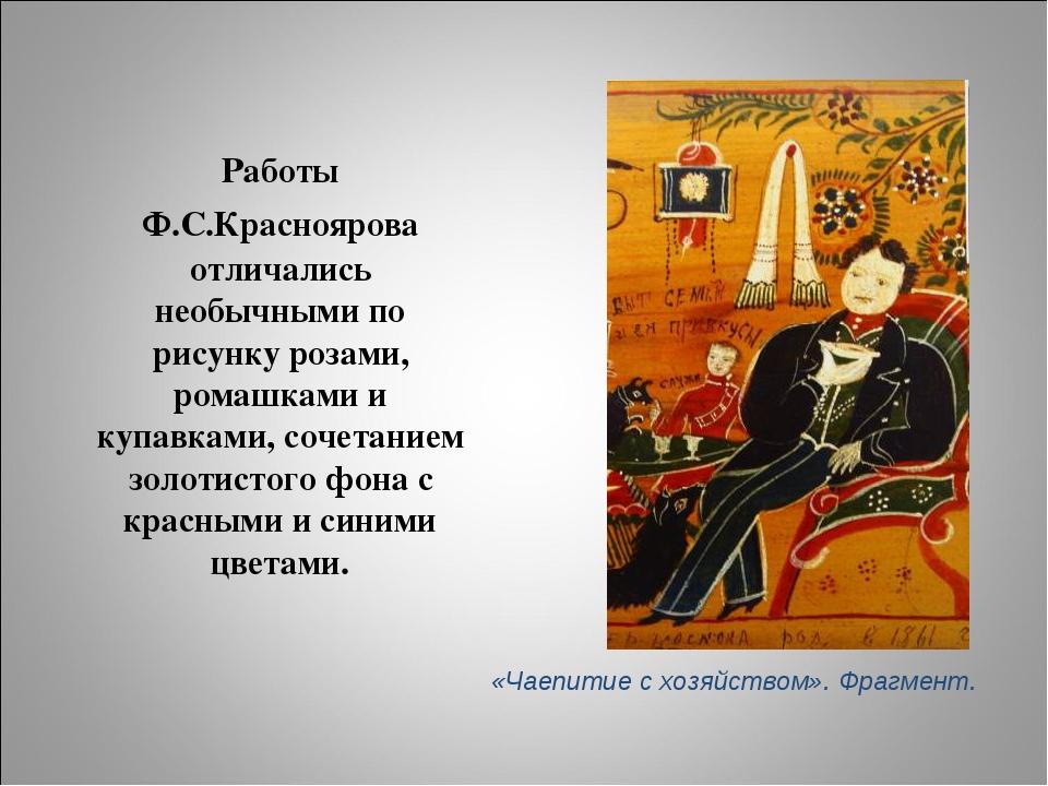 Работы Ф.С.Красноярова отличались необычными по рисунку розами, ромашками и к...