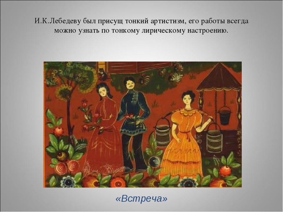 И.К.Лебедеву был присущ тонкий артистизм, его работы всегда можно узнать по т...
