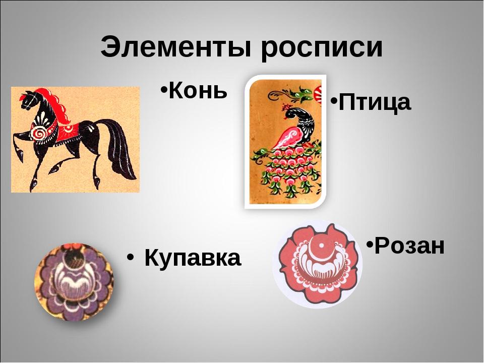 Элементы росписи Купавка Конь Птица Розан