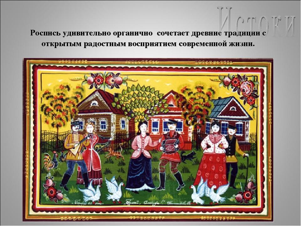 Роспись удивительно органично сочетает древние традиции с открытым радостным...