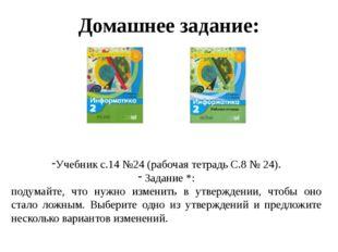 Домашнее задание: Учебник с.14 №24 (рабочая тетрадь С.8 № 24). Задание *: под