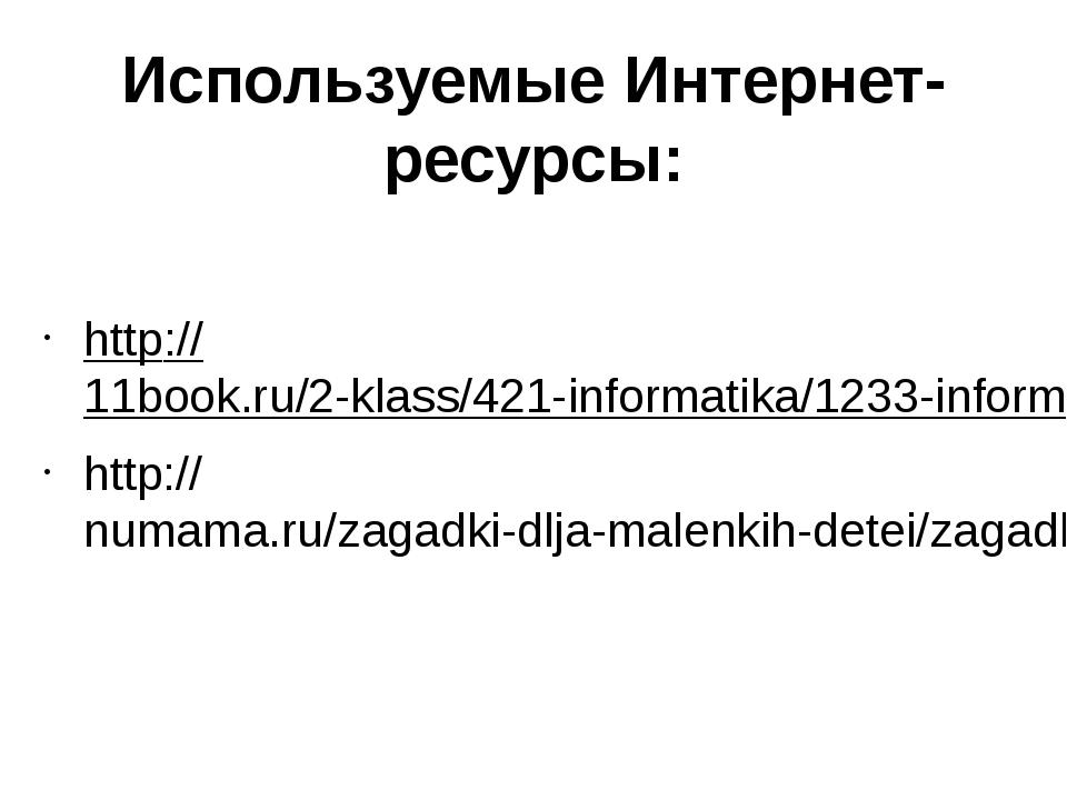 Используемые Интернет-ресурсы: http://11book.ru/2-klass/421-informatika/1233-...