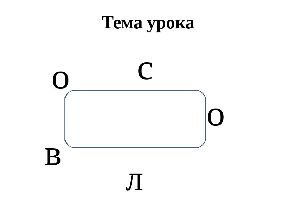 Тема урока в о л с о