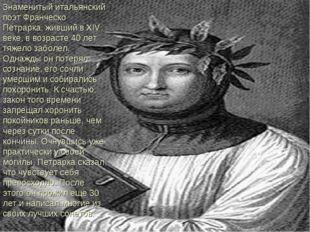 Знаменитый итальянский поэт Франческо Петрарка, живший в XIV веке, в возраст