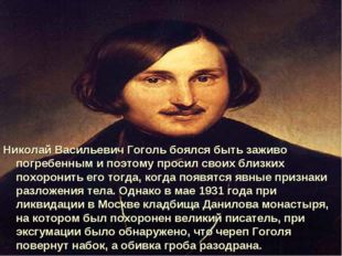 Николай Васильевич Гоголь боялся быть заживо погребенным и поэтому просил сво