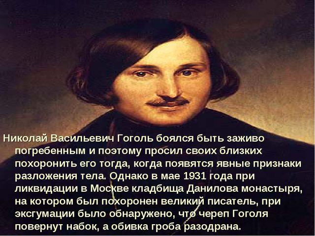 Николай Васильевич Гоголь боялся быть заживо погребенным и поэтому просил сво...