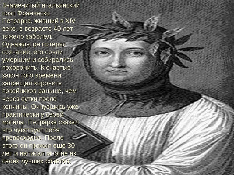 Знаменитый итальянский поэт Франческо Петрарка, живший в XIV веке, в возраст...