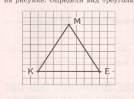 Контрольные работы класс УМК Перспектива Дорофеев Г В  Определи вид треугольника АВС hello html 269ea944 jpg