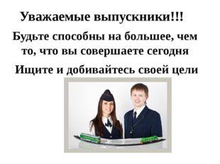 Уважаемые выпускники!!! Будьте способны на большее, чем то, что вы совершаете