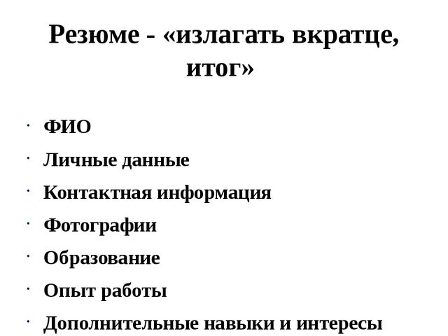 Резюме - «излагать вкратце, итог» ФИО Личные данные Контактная информация Фот...