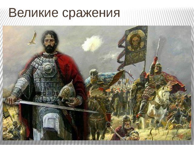 Великие сражения