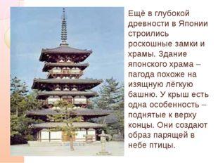Ещё в глубокой древности в Японии строились роскошные замки и храмы. Здание я