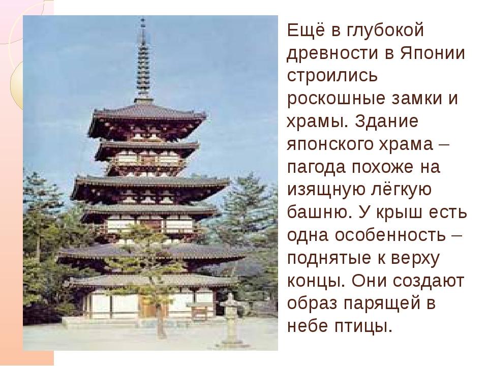 Ещё в глубокой древности в Японии строились роскошные замки и храмы. Здание я...