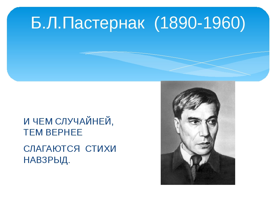 Б.Л.Пастернак (1890-1960) И ЧЕМ СЛУЧАЙНЕЙ, ТЕМ ВЕРНЕЕ СЛАГАЮТСЯ СТИХИ НАВЗРЫД.
