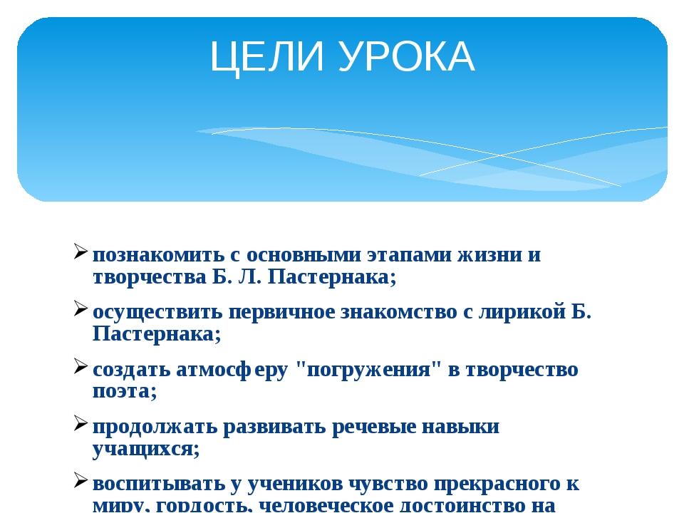познакомить с основными этапами жизни и творчества Б. Л. Пастернака; осущест...