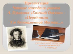 Презентация Чтение эпизода из романа А. Пушкина «Евгений Онегин» - «Перед ним