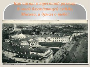 Как часто в горестной разлуке, В моей блуждающей судьбе, Москва, я думал о те