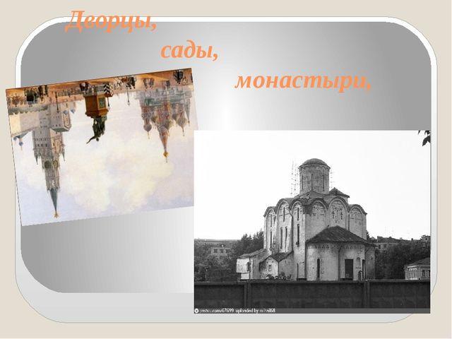 Дворцы, сады, монастыри,