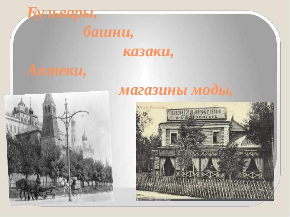 Бульвары, башни, казаки, Аптеки, магазины моды,