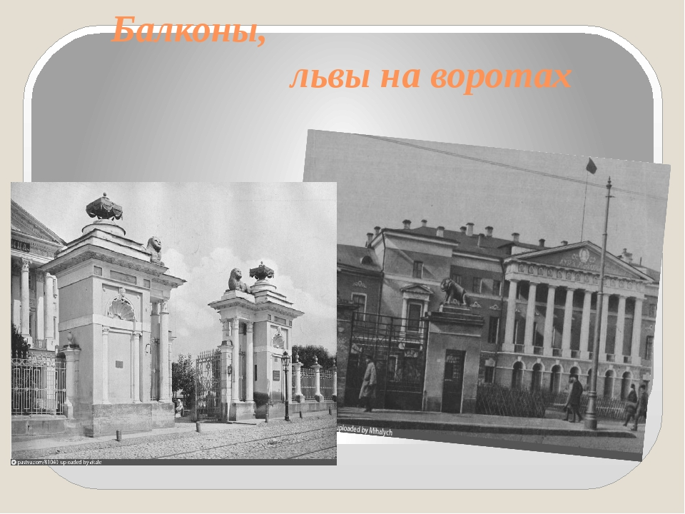 Балконы, львы на воротах
