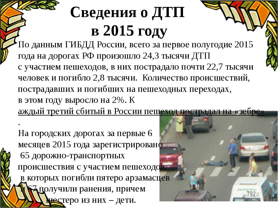 Сведения о ДТП в 2015 году По данным ГИБДД России, всего запервое полугодие...