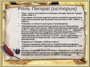 Роль ПетраI (история) Петр I лично участвовал в Азовских походах против Турци