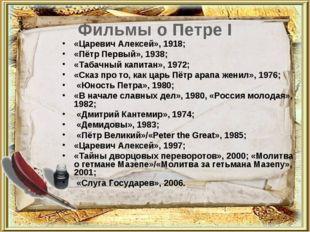 Фильмы о Петре I «Царевич Алексей», 1918; «Пётр Первый», 1938; «Табачный капи