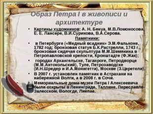 Образ Петра I в живописи и архитектуре Картины художников: А. Н. Бенуа, М.В.Л