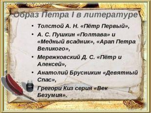 Образ Петра I в литературе Толстой А. Н. «Пётр Первый», А. С. Пушкин «Полтава