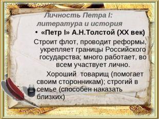 Личность Петра I: литература и история «Петр I» А.Н.Толстой (ХХ век) Строит ф