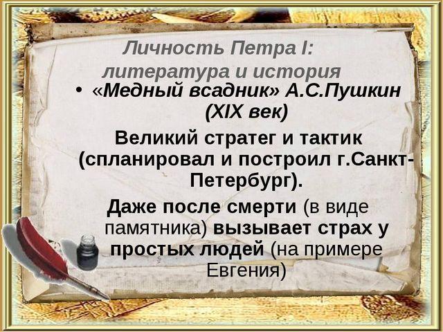 Личность Петра I: литература и история «Медный всадник» А.С.Пушкин (ХIХ век)...