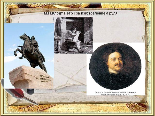 М.П.Клодт Петр I за изготовлением руля