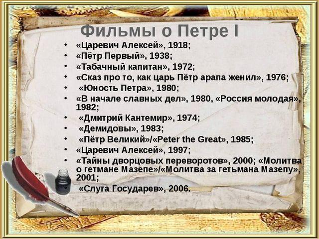 Фильмы о Петре I «Царевич Алексей», 1918; «Пётр Первый», 1938; «Табачный капи...