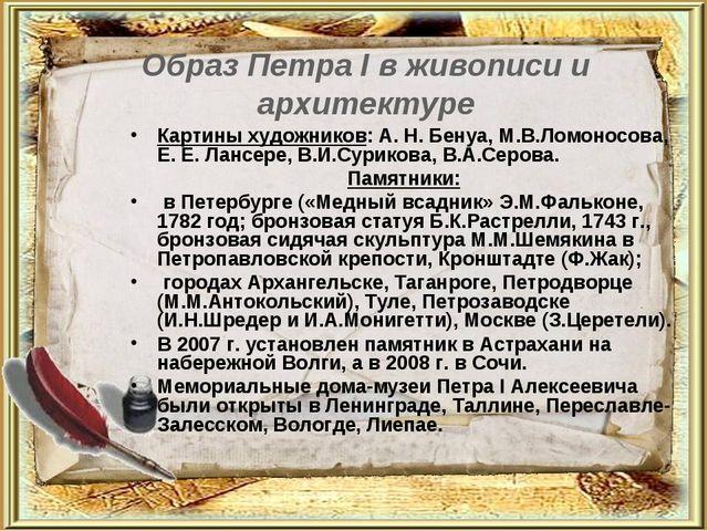 Образ Петра I в живописи и архитектуре Картины художников: А. Н. Бенуа, М.В.Л...