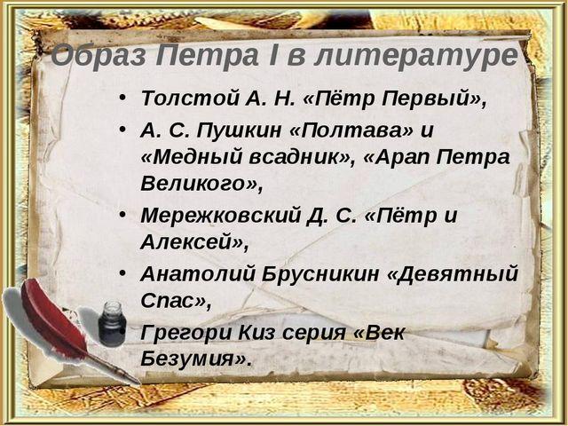 Образ Петра I в литературе Толстой А. Н. «Пётр Первый», А. С. Пушкин «Полтава...
