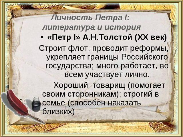 Личность Петра I: литература и история «Петр I» А.Н.Толстой (ХХ век) Строит ф...