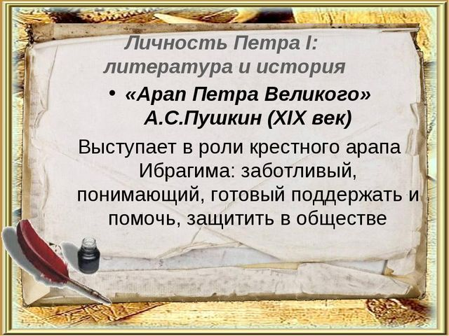 Личность Петра I: литература и история «Арап Петра Великого» А.С.Пушкин (ХIХ...