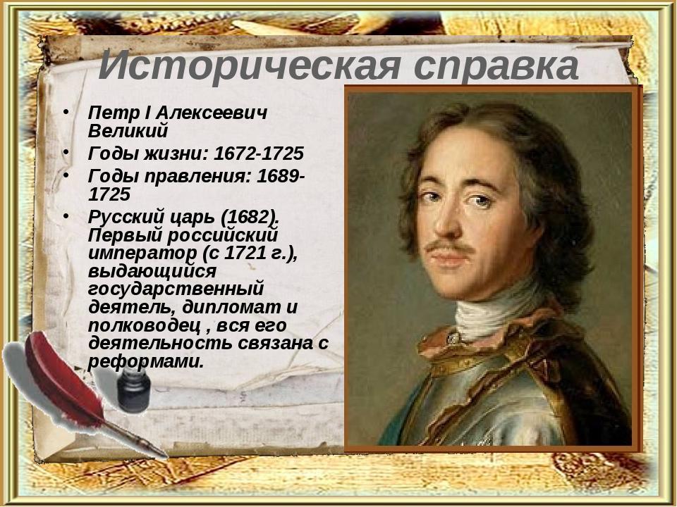 Историческая справка Петр I Алексеевич Великий Годы жизни: 1672-1725 Годы пра...