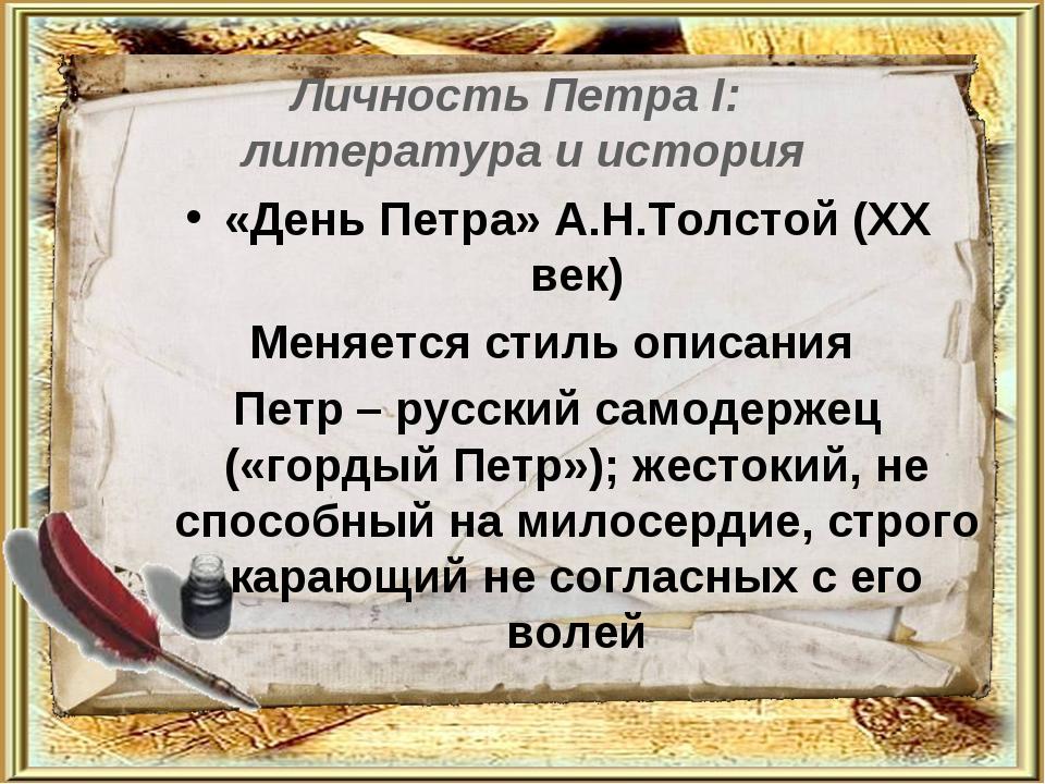 Личность Петра I: литература и история «День Петра» А.Н.Толстой (ХХ век) Меня...