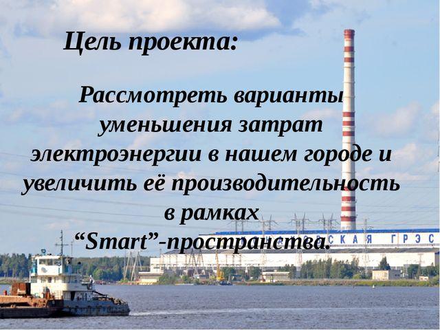 Цель проекта: Рассмотреть варианты уменьшения затрат электроэнергии в нашем г...