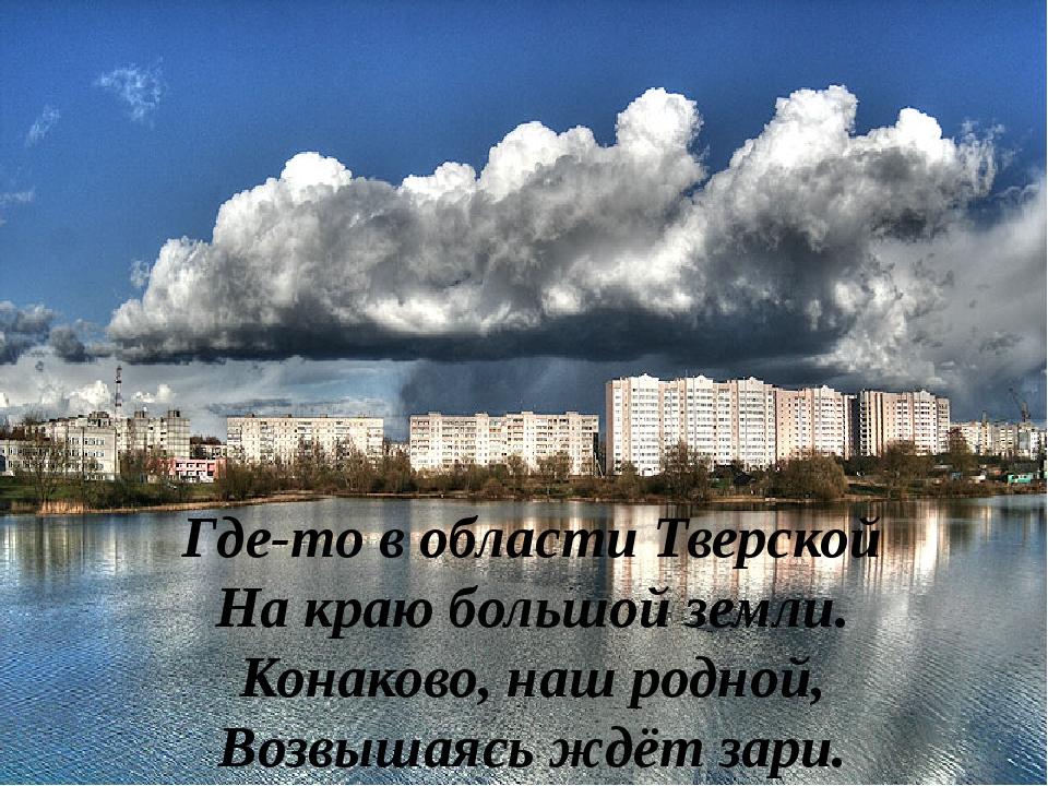 Где-то в области Тверской На краю большой земли. Конаково, наш родной, Возвыш...