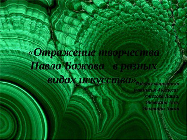 «Отражение творчества Павла Бажова в разных видах искусства». Работу выполнил...