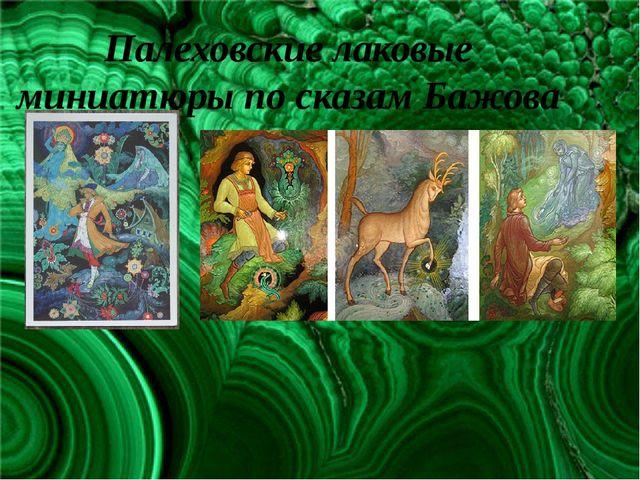 Палеховскиелаковые миниатюры по сказам Бажова