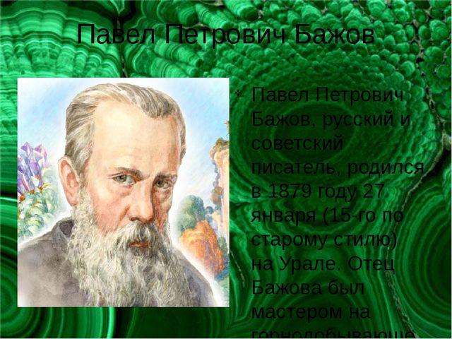 Павел Петрович Бажов Павел Петрович Бажов, русский и советский писатель, роди...