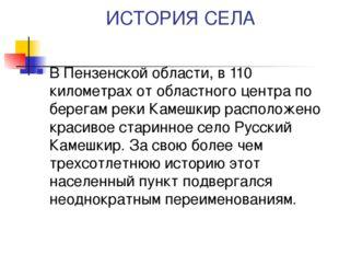 ИСТОРИЯ СЕЛА В Пензенской области, в 110 километрах от областного центра по б