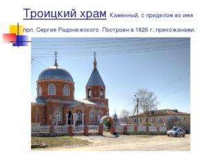Троицкий храм Каменный, с приделом во имя прп. Сергия Радонежского. Построен